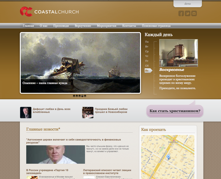 ChurchSite Brown 1 Theme