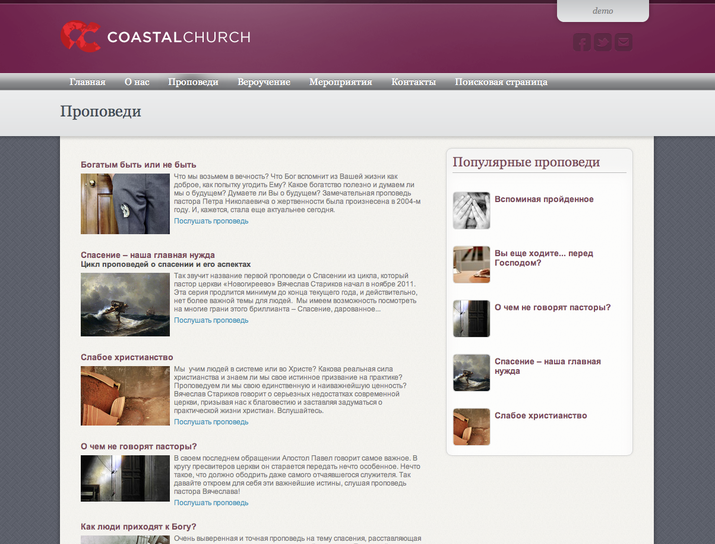 ChurchSite Red 2 Theme