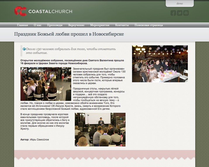 ChurchSite Green 1 Theme