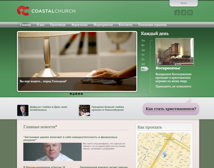 ChurchSite Green 2 Theme